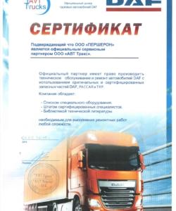 сертификат даф-001