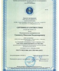 сертификат гост исо 9001-2015-001