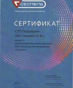 сертификат сеспель_page-0001