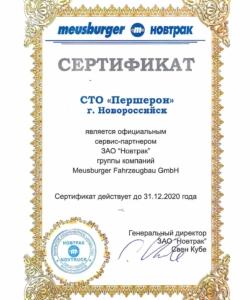 сертификат НОВТРАК_page-0001 (1)