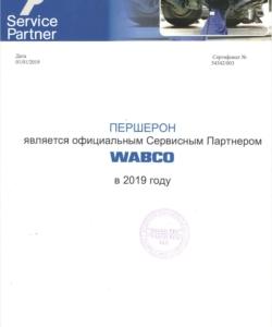 сертификат вабко 18-001