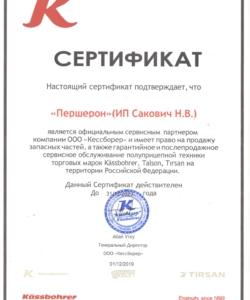 Сертификат Кассборер_page-0001