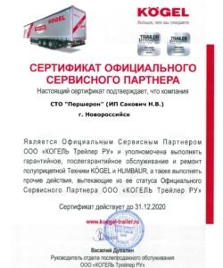 Першерон-KOGEL сертификат_page-0001